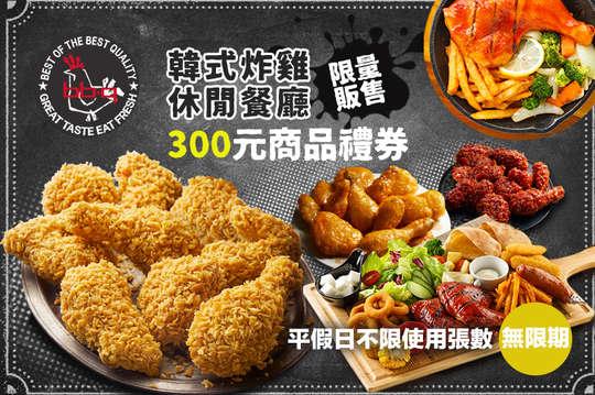 bb.q CHICKEN 韓式炸雞休閒餐廳