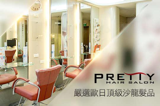 PRETTY HAIR SALON 詠新(復興店)