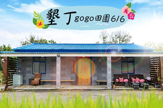 墾丁-GOGO田園616
