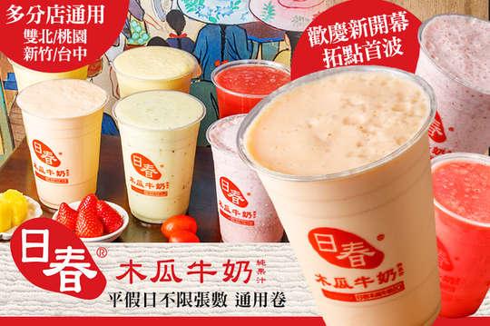 日春木瓜牛奶(百貨-台北微風南山)