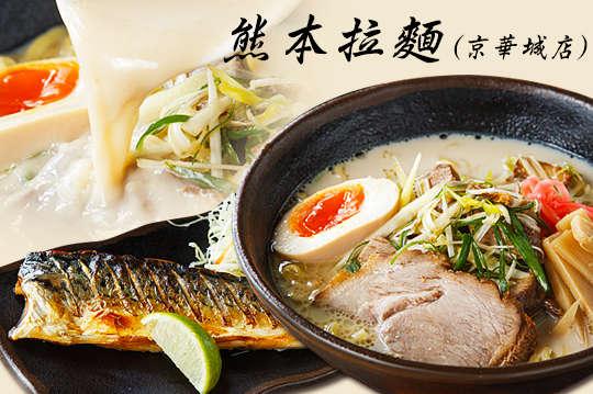 熊本拉麵(京華城店)