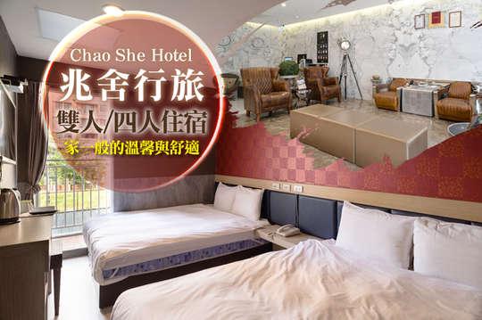 高雄-兆舍行旅Chao She Hotel