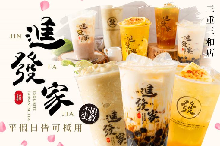 【台北】進發家(三重三和店) #GOMAJI吃喝玩樂券#電子票券#美食餐飲