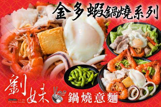 劉妹鍋燒意麵(苓雅店)