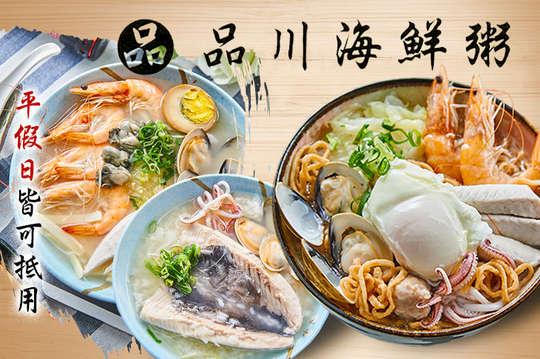 品川海鮮粥
