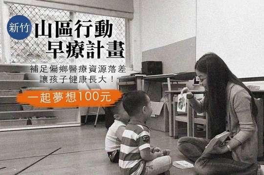 一起夢想-新竹山區行動早療計畫