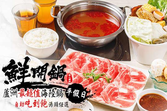 鮮開鍋 職人鍋物(蘆洲店)