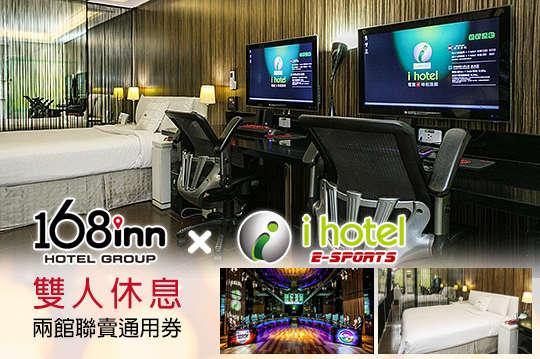 168inn旅館集團-iHotel時租聯賣