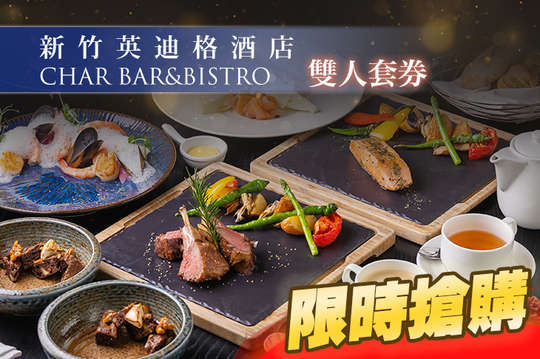 新竹英迪格酒店-CHAR BAR&BISTRO