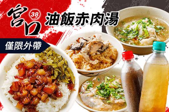 宮口油飯赤肉湯