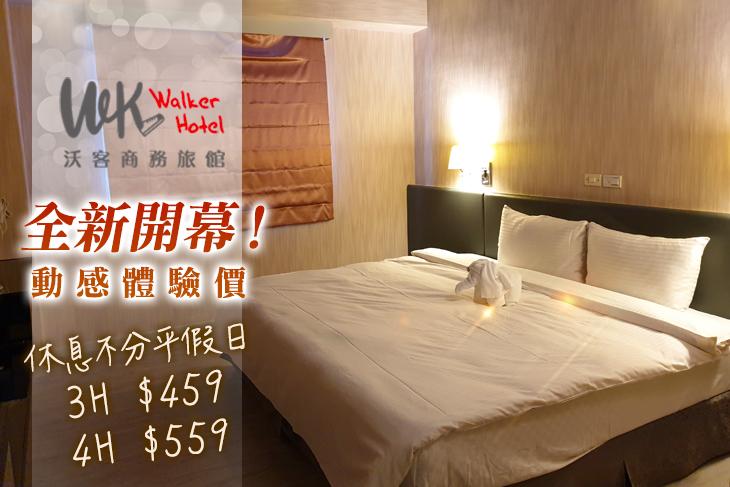 【台北】台北-沃客商旅(成功館) #GOMAJI吃喝玩樂券#電子票券#商旅休憩