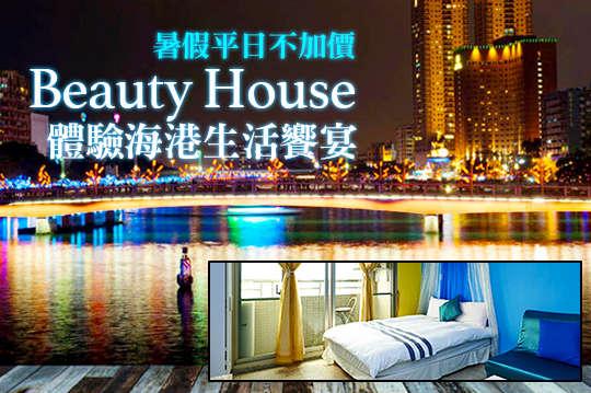 高雄-Beautyhouse