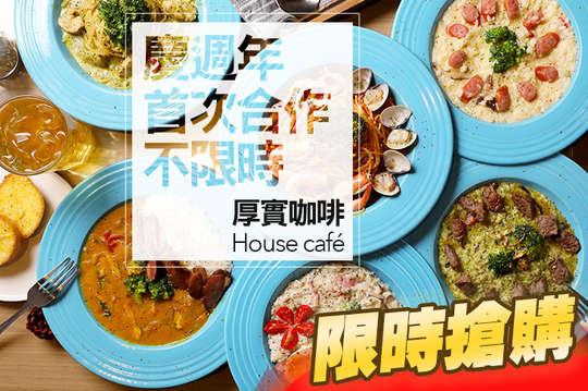 厚實咖啡 House café