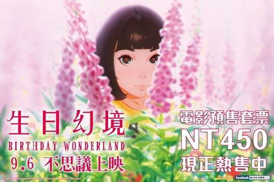 生日幻境 Birthday WonderLand