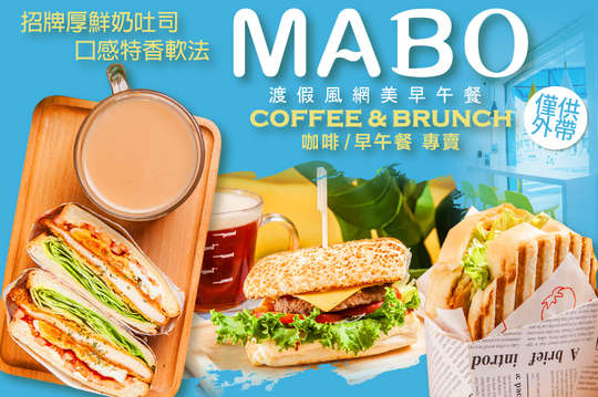 MABO Coffee&Brunch