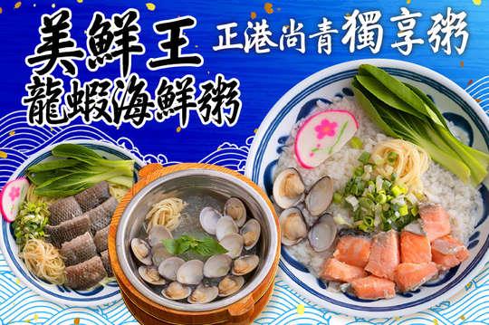 美鮮王龍蝦海鮮粥