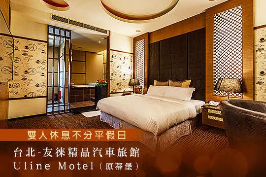 台北-友徠精品汽車旅館 Uline Motel(原蒂堡)