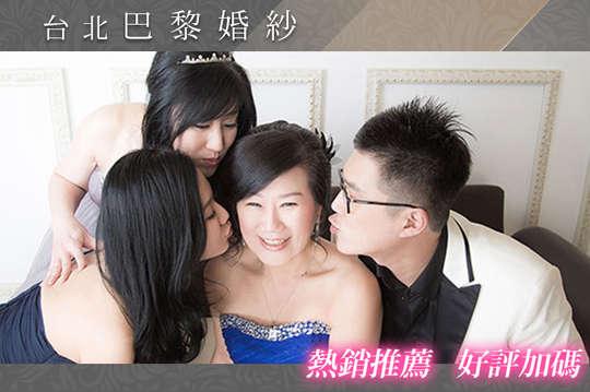 台北巴黎婚紗