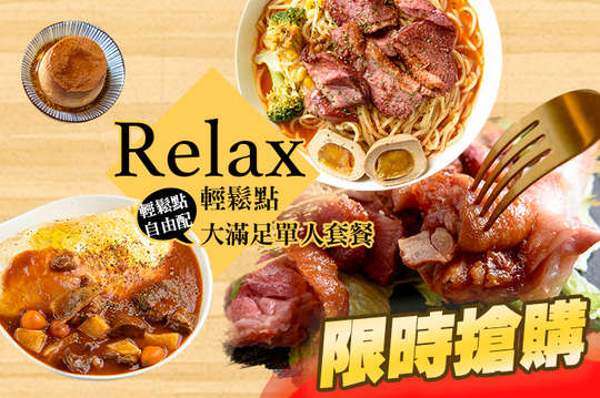 Relax 輕鬆點