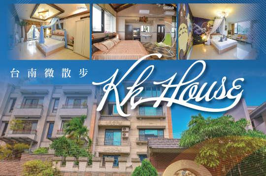 台南-KK HOUSE