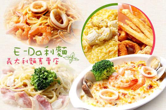 E-Da利麵(義大利麵專賣店)
