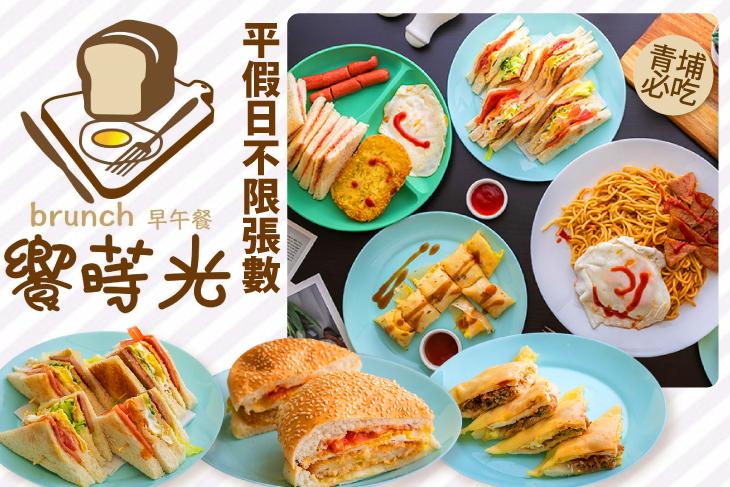 【桃園】饗蒔光早午餐 #GOMAJI吃喝玩樂券#電子票券#美食餐飲