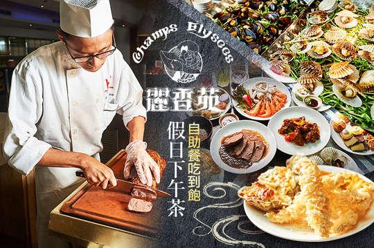 高雄福華大飯店-麗香苑 假日下午茶自助餐吃到飽