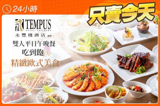 永豐棧酒店-風尚西餐廳