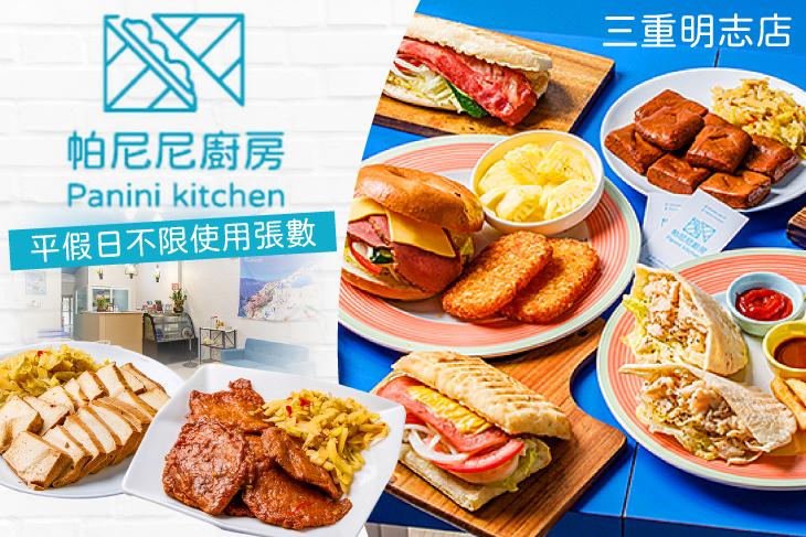 【台北】帕尼尼廚房(三重明志店) | 義式帕尼尼 #GOMAJI吃喝玩樂券#電子票券#中式