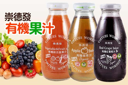 每瓶只要30元,即可享有【崇德發】有機果汁系列任選2箱共24瓶(295ml/瓶),口味可選:蘋果汁/紅葡萄汁/綜合蔬果汁,每12瓶限選同一口味