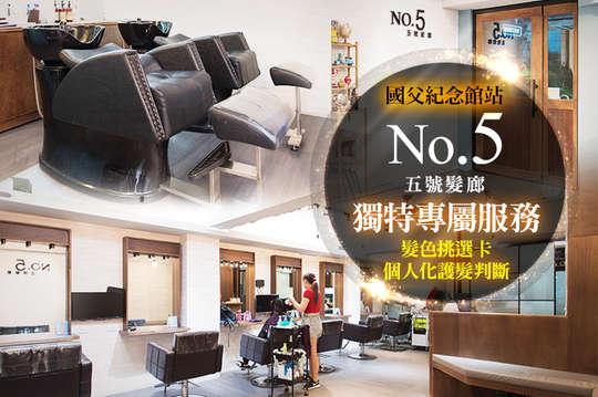 No.5  五號髮廊