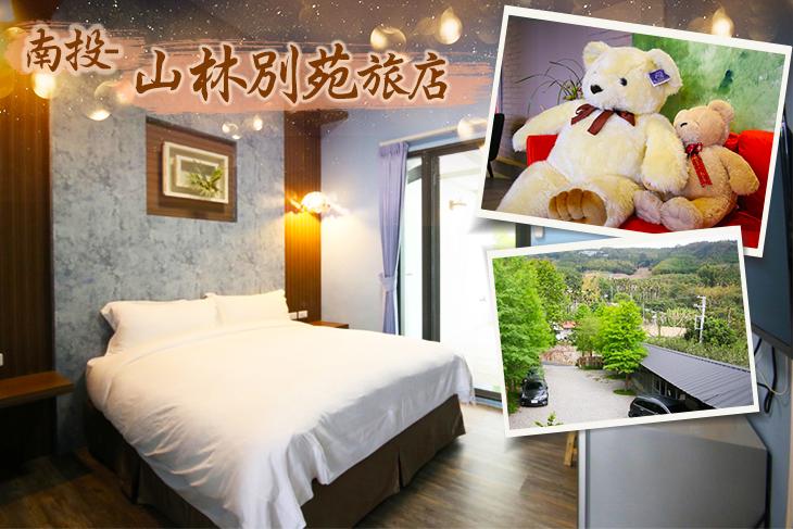 【南投】南投-山林別苑旅店 #GOMAJI吃喝玩樂券#電子票券#民宿