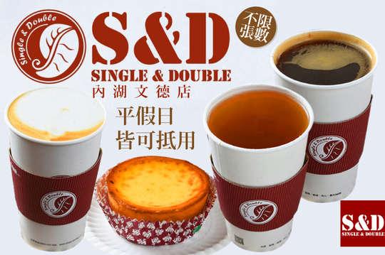 S&D(內湖文德店)