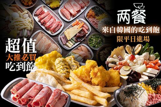 兩餐두끼韓國年糕火鍋(新莊店)