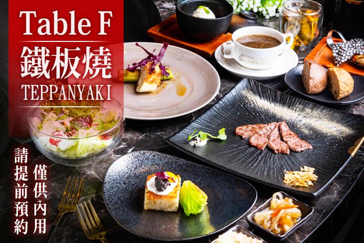【台北】TABLE F 鐵板燒 #GOMAJI吃喝玩樂券#電子票券#美食餐飲