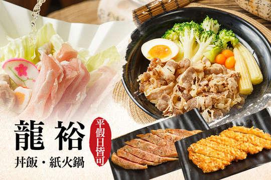 龍裕 丼飯‧紙火鍋