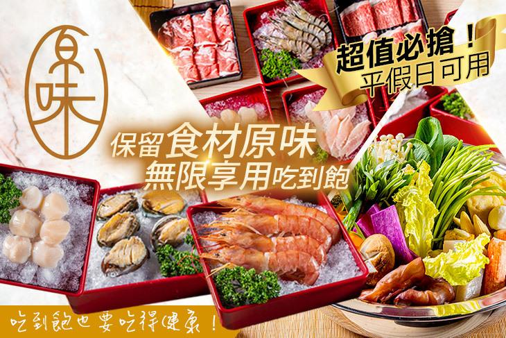 【台北】原味頂級和風鍋物吃到飽 #GOMAJI吃喝玩樂券#電子票券#美食餐飲