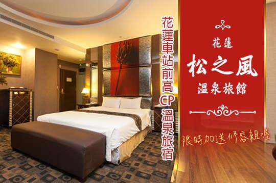 花蓮-松之風溫泉旅館