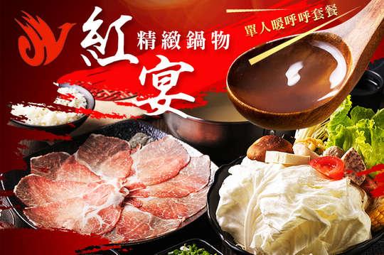 紅宴精緻鍋物