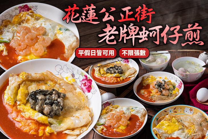 【台北】花蓮公正街老牌蚵仔煎 #GOMAJI吃喝玩樂券#電子票券#中式
