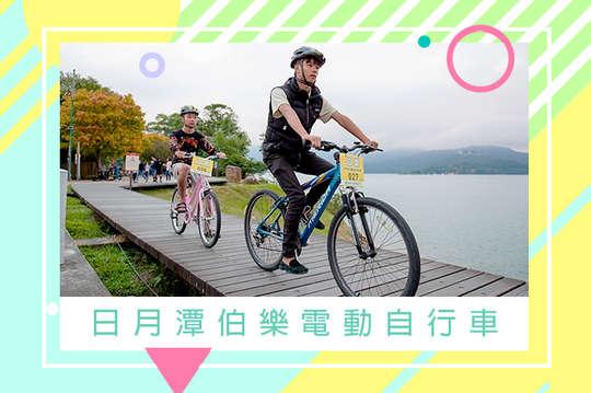 日月潭伯樂電動自行車