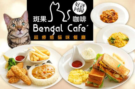 斑果咖啡 Bengal Cafe'