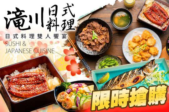 滝川日式料理