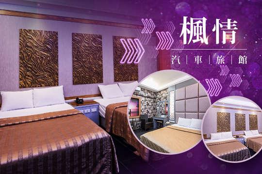 屏東-楓情汽車旅館