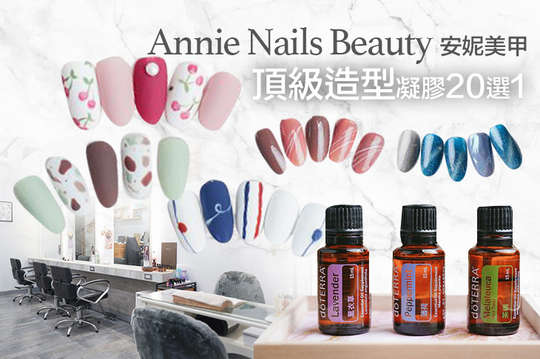 Annie Nails Beauty安妮美甲