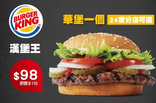 BURGER KING 漢堡王(七張店)