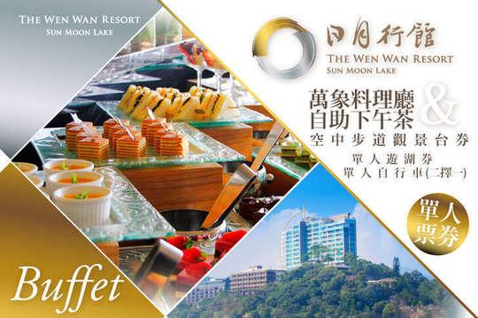 日月行館國際觀光溫泉酒店-萬象料理廳
