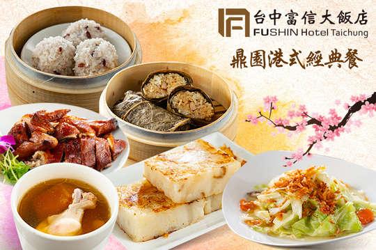 台中富信大飯店-鼎園餐廳