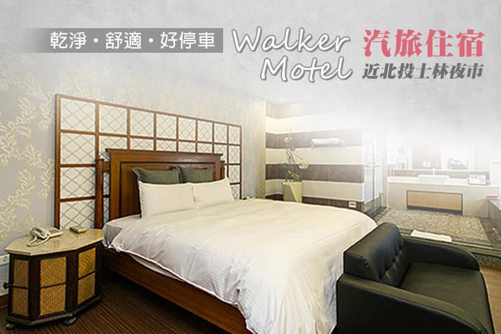 【台北】台北-沃客汽車旅館 #GOMAJI吃喝玩樂券#電子票券#Motel