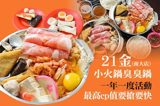 21金小火鍋臭臭鍋(南大店)